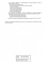 Лицензия клиники на Блюхера, 30