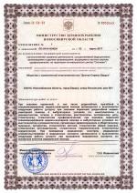 Лицензия клиники в Бердске