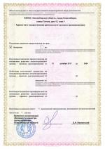 Лицензия Детской Клиники на Титова, 12