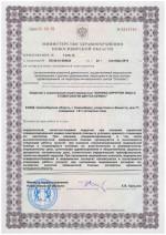 Лицензия Клиники хирургии лица