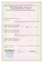 Клиника на Родниках лицензия