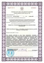 Клиника Заельцовская лицензия
